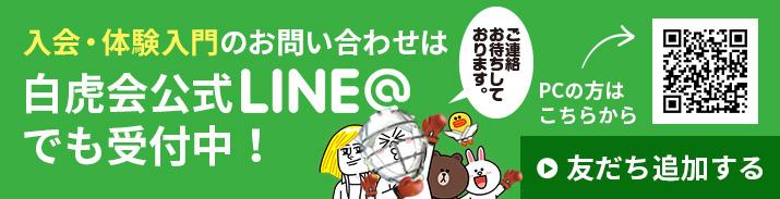 入会・体験入門のお問い合せは白虎会公式LINE@でも受付中!