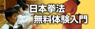 日本拳法無料体験入門