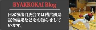 日本拳法白虎会ブログ