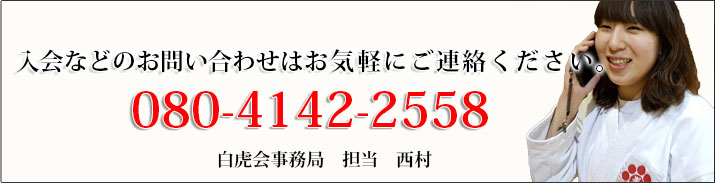 入会などのお問い合わせはお気軽にご連絡ください。080-4142-2558担当西村まで