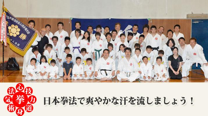 日本拳法で爽やかな汗を流しましょう!