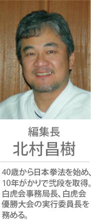 編集長北村昌樹