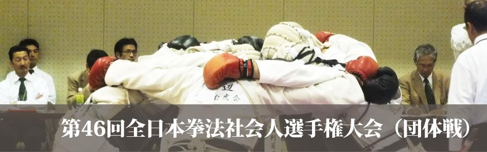 第46回全日本拳法社会人選手権大会(団体戦)結果
