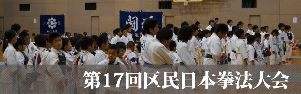 第17回区民日本拳法大会