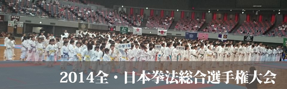 2014全・日本拳法総合選手権大会