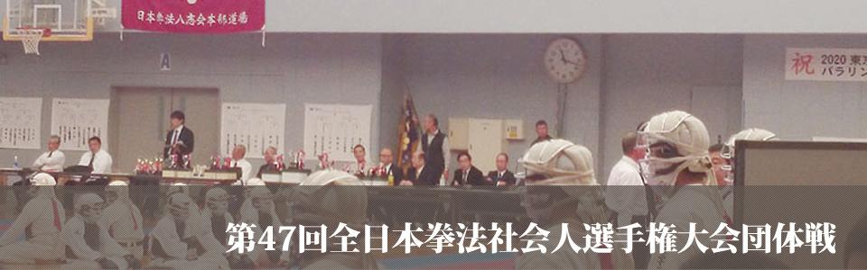 第47回全日本拳法社会人選手権大会団体戦