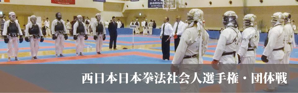 第1回西日本社会人選手権大会団体戦 守口市民体育館
