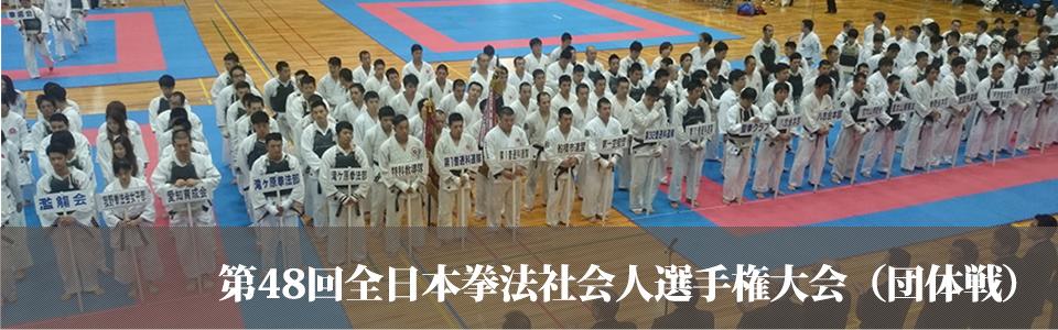 第48回全日本拳法社会人選手権大会(団体戦)