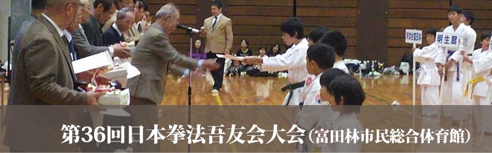 第36回日本拳法吾友会大会