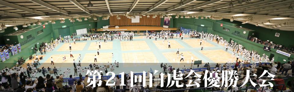 第21回日本拳法白虎会優勝大会