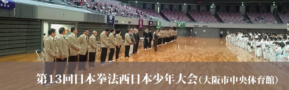 第13回日本拳法西日本少年大会