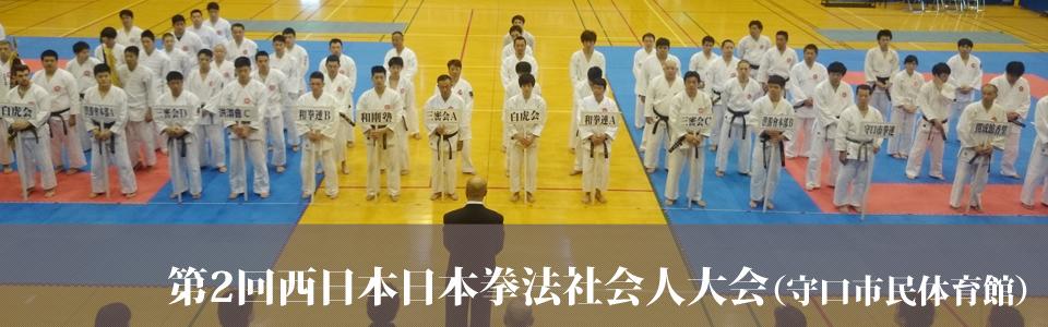 第2回西日本日本拳法社会人大会