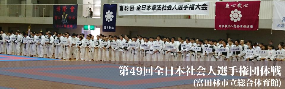 第49回全日本社会人選手権団体戦