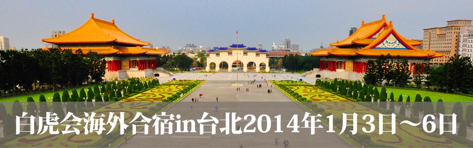 白虎会海外合宿in台北2014