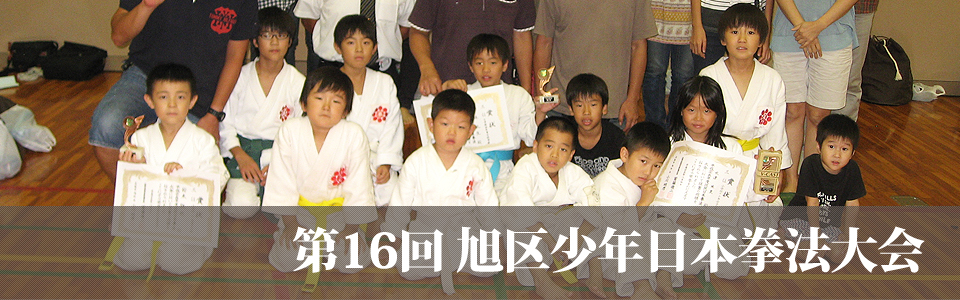 第16回 旭区少年日本拳法大会