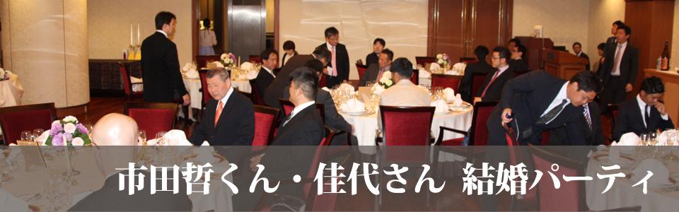 市田哲くんと佳代さん結婚パーティ