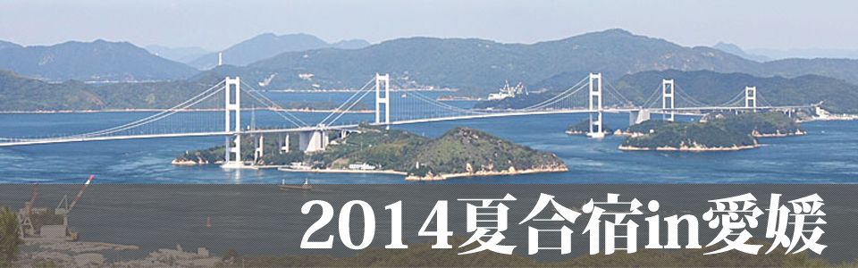 2014夏合宿in愛媛