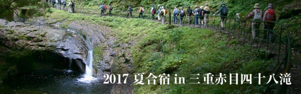 2017夏合宿in三重赤目四十八滝