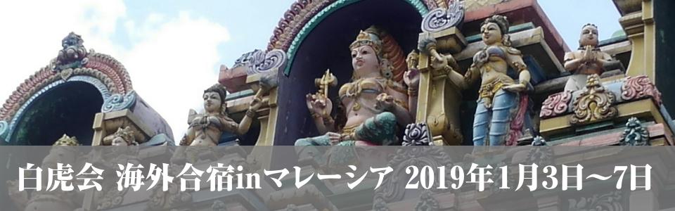白虎会海外合宿inマレーシア2019を更新しました